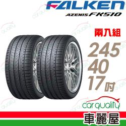 FALKEN 飛隼 AZENIS FK510 濕地操控輪胎_二入組_245/40/17(車麗屋)