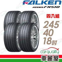 FALKEN 飛隼 AZENIS FK510 濕地操控輪胎_四入組_245/40/18(車麗屋)