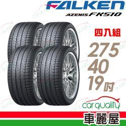 FALKEN 飛隼 AZENIS FK510 濕地操控輪胎_四入組_275/40/19(車麗屋)