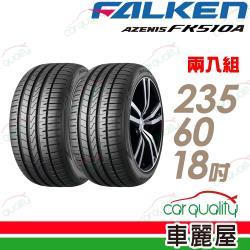 FALKEN 飛隼 AZENIS FK510A SUV 舒適操控輪胎_二入組_235/60/18(車麗屋)