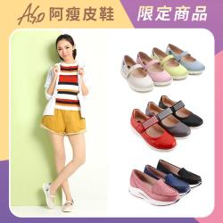 【A.S.O 阿瘦集團】簡約機能健步奈米休閒鞋-(4款任選)