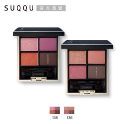 SUQQU 晶采立體眼彩盤 5.6g(2色任選)