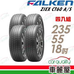 FALKEN 飛隼 ZIEX CT60 A/S 濕地操控輪胎_四入組_235/55/18(車麗屋)