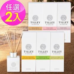 【Tilley 百年特莉】經典室內香氛擴香瓶75ml 2入(共6款可任選)