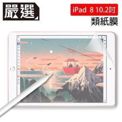 嚴選 iPad 8 10.2吋 2020 繪圖專用類紙膜保護貼