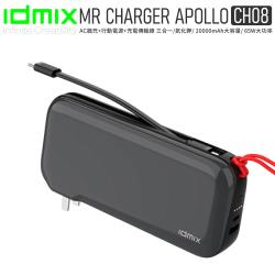 【i3嘻】idmix MR CHARGER GaN PD 65W 多功能行動電源(CH08)
