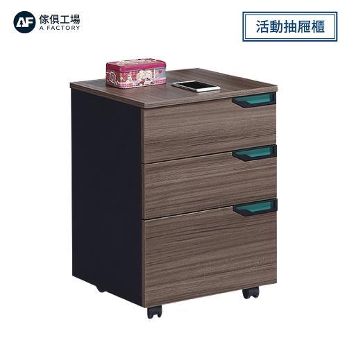 A FACTORY 傢俱工場-LT01T Q1活動櫃