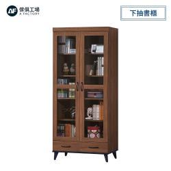 A FACTORY 傢俱工場-喬伊 胡桃2.7x6.5尺下抽書櫃