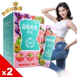 蔬暢輕飲粉包x2盒(共30包)容量加大升級版