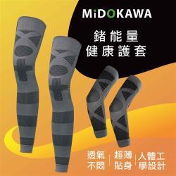 日本MiDOKAWA-鍺能量護膝護肘4件式套組
