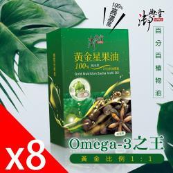 御典堂祕魯黃金星果油 (純天然印加果油) x8盒 (30粒/盒)