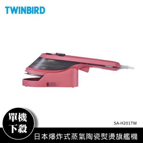 全新日本TWINBIRD爆炸式蒸氣陶瓷熨燙旗艦機/