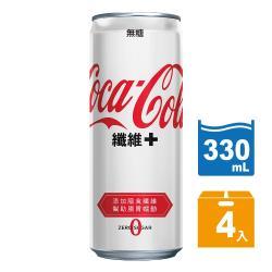 可口可樂 纖維+易開罐330ml(4入/組)