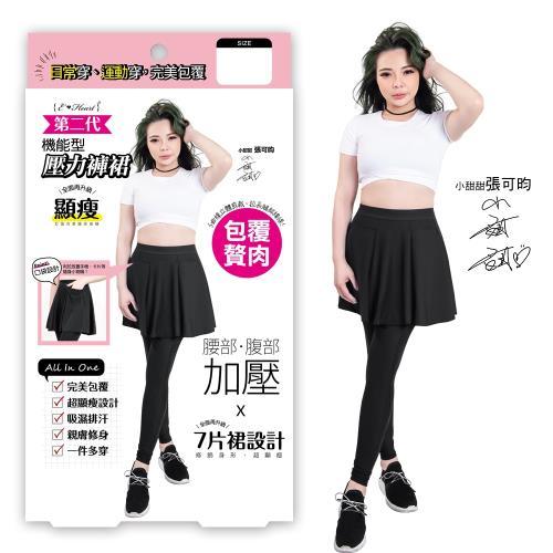 【E‧Heart】藝人小甜甜代言機能型壓力褲裙(兩件組)/