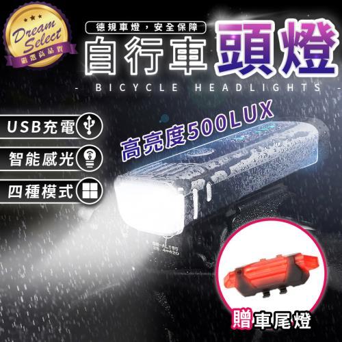 捕夢網-自行車頭燈