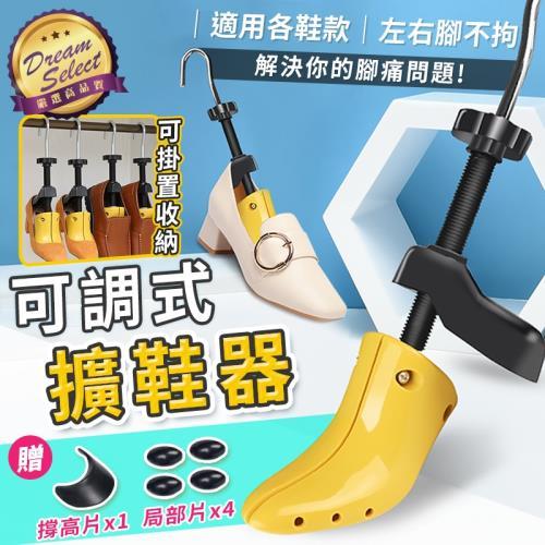 捕夢網-可調式擴鞋器