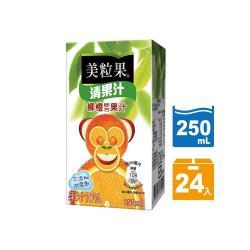 美粒果 清果汁-柳橙綜合 鋁箔包250ml(6入x4組/箱)