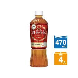 紅茶花伝 皇家紅茶寶特瓶470ml(4入/組)