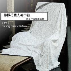 奈米銀竹炭紗 檸檬花提花款雙人毛巾被 (單條)  台灣興隆毛巾製