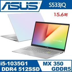 ASUS 華碩 S533JQ-0098W1035G1 15.6吋 i5-1035G1 四核 2G獨顯 幻彩白 筆電