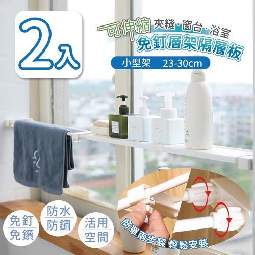 家適帝-可伸縮夾縫窗台浴室免釘層架隔層板 2入 (小尺寸 23-30cm)