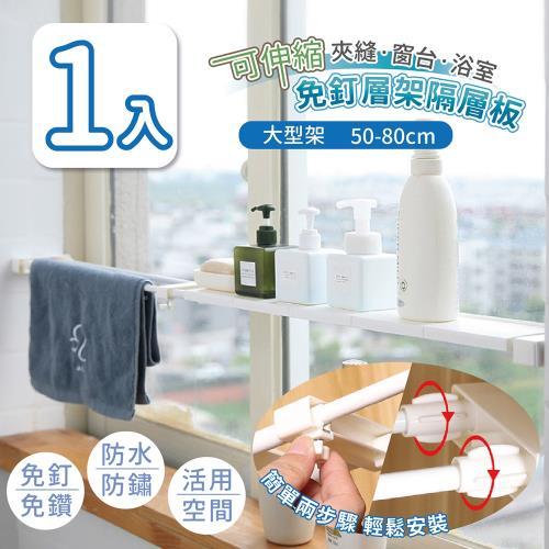 家適帝-可伸縮夾縫窗台浴室免釘層架隔層板(大尺寸 50-80cm)
