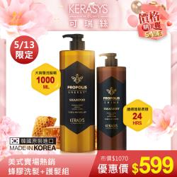 【KERASYS可瑞絲】蜂膠活力光澤洗潤2件組-洗髮精1000ml*1+護髮素500ml*1(美式賣場熱銷)