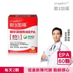 歐3加福 精萃濃縮魚油EPA 60顆/盒
