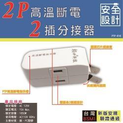 朝日科技 2P高溫斷電2插分接器 (PTP-R16)2入