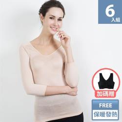 莎莉絲 恆溫調節素面圓領輕薄發熱輕塑衣6件組 (台灣製)