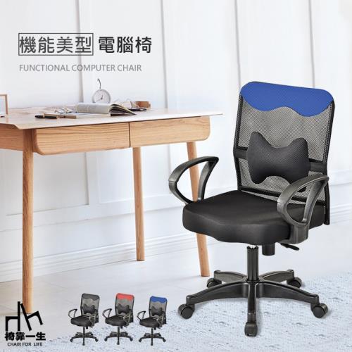 【好室家居】卡莉低背透氣網布電腦椅辦公椅(居家必備工作椅/旋轉椅凳/升降椅/書桌椅/會議椅)