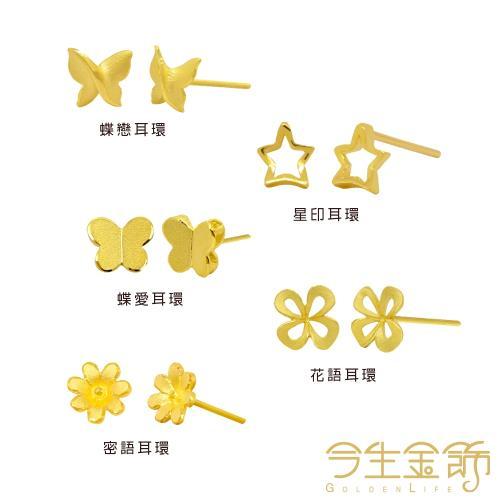 【今生金飾】純黃金耳環(五款任選一)/