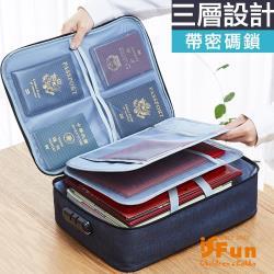 iSFun 防盜密碼 旅行三層多格大容量收納包 2色可選
