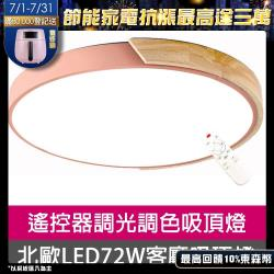 Honey Comb 北歐原木LED72W調光調色客廳吸頂燈粉色 V1719C72