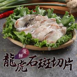 台灣在地龍虎石斑接單現撈整尾切塊享鮮組-勁