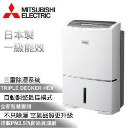 MITSUBISHI三菱 1級能效25L日本製超強效變頻清淨除濕機 MJ-EV250HM-TW-庫 (Y)