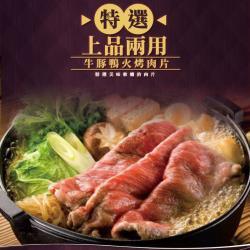 好神-豬牛鴨火鍋燒烤兩用肉片共12包(150g/包)