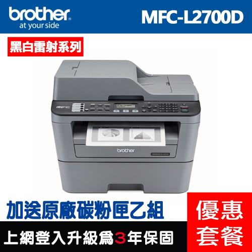 BrotherMFC-L2700D高速雙面多功能雷射傳真複合機+原廠碳粉匣1組(共2組)/