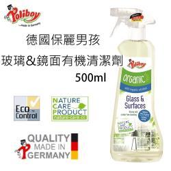 德國保麗男孩玻璃&鏡面有機清潔劑 500ml