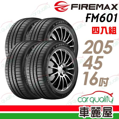 福麥斯FM601降噪耐磨輪胎_四入組_205/45/16(車麗屋)/