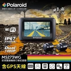 Polaroid寶麗萊 MS273WG蜂鷹Wifi機車夜視雙鏡行車記錄器(含GPS天線)-內附32G卡 限量送-防塵套+固定磁鐵/再送-香氛+擦拭巾