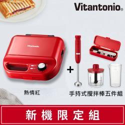 新機限定組!!!日本Vitantonio 多功能計時鬆餅機 VWH-50B-R 熱情紅+手持攪拌棒五件組 VHB-20B-R