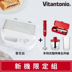 新機限定組!!!日本Vitantonio 多功能計時鬆餅機 VWH-500B-W 雪花白+手持攪拌棒五件組 VHB-20B-R
