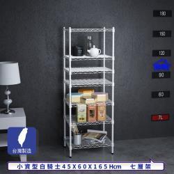 客尊屋-粗管小資型 45x60X165Hcm 白騎士七層架