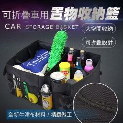 可折疊車用置物收納籃(2入組)