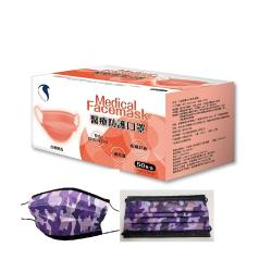 久富餘成人醫用口罩(雙鋼印)-迷彩紫撞黑50片/盒X4