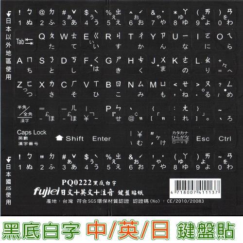 日文電腦鍵盤貼紙(日文+英文+中文注音)霧面黑底白字/