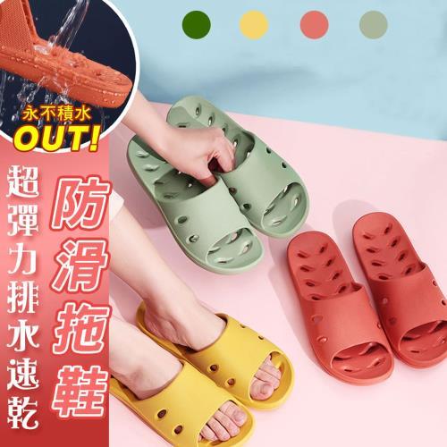 超彈力排水速乾防滑拖鞋(2雙組)