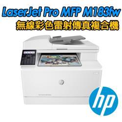 HP Color LaserJet Pro MFP M183fw 無線彩色雷射傳真複合機