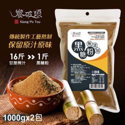 [饗破頭]無添加原味黑糖粉(1000gx2包)